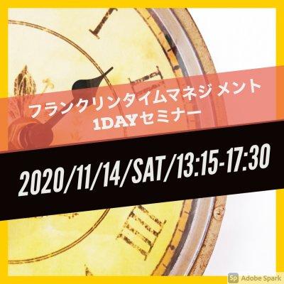 【zoom参加可能】フランクリンタイムマネジメント1DAYセミナー