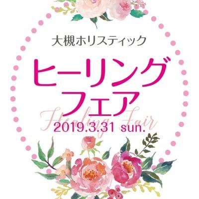 【3/31(日)大槻ホリスティック・ヒーリングフェア2019春】イベントチケット