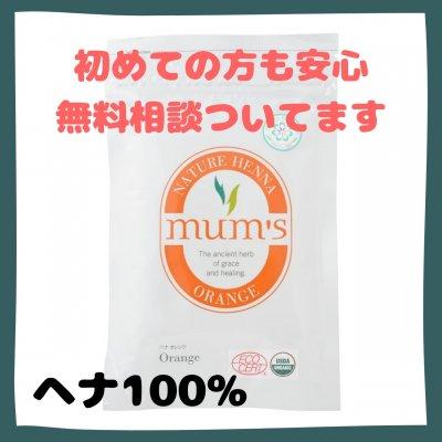 【マムズヘナ】ヘナオレンジ100% 原産国:インド 内容量:100g