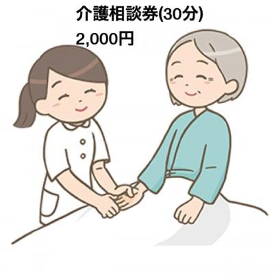 介護相談券(30分)