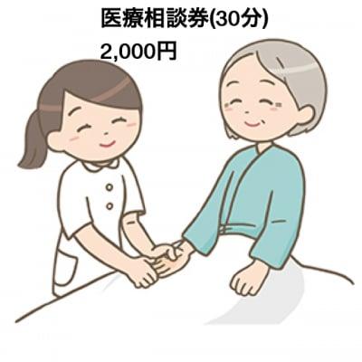 医療相談券(30分)