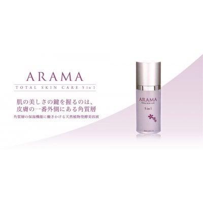 ARAMA美容液 TotalSKinCare5in1ボトル入り(箱入)45ml