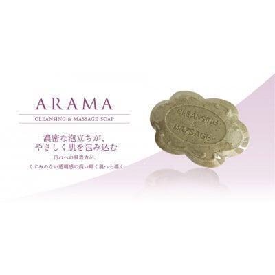 ARAMA石鹸 Cleansing&Massage100g