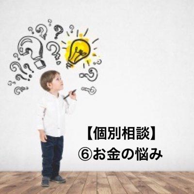 個別相談チケット 〜⑥お金の悩み〜