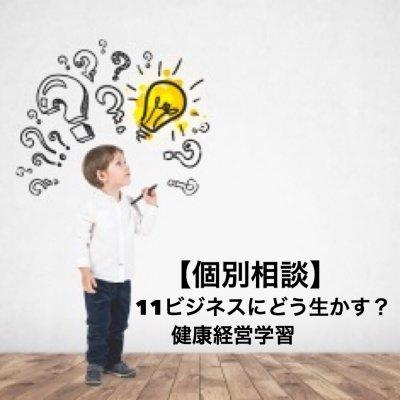 個別相談チケット 〜11)ビジネスにどう生かす?健康経営学習〜