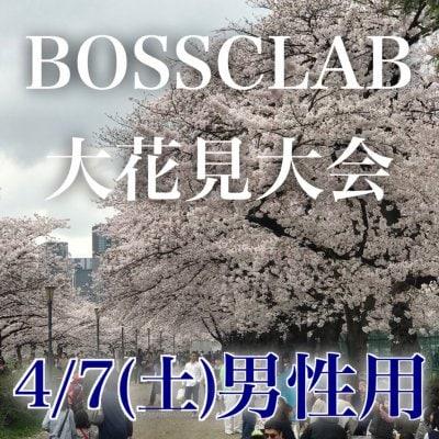 [4/7(土)] 男性用:BOSSCLUB大花見大会チケット@南天満公園