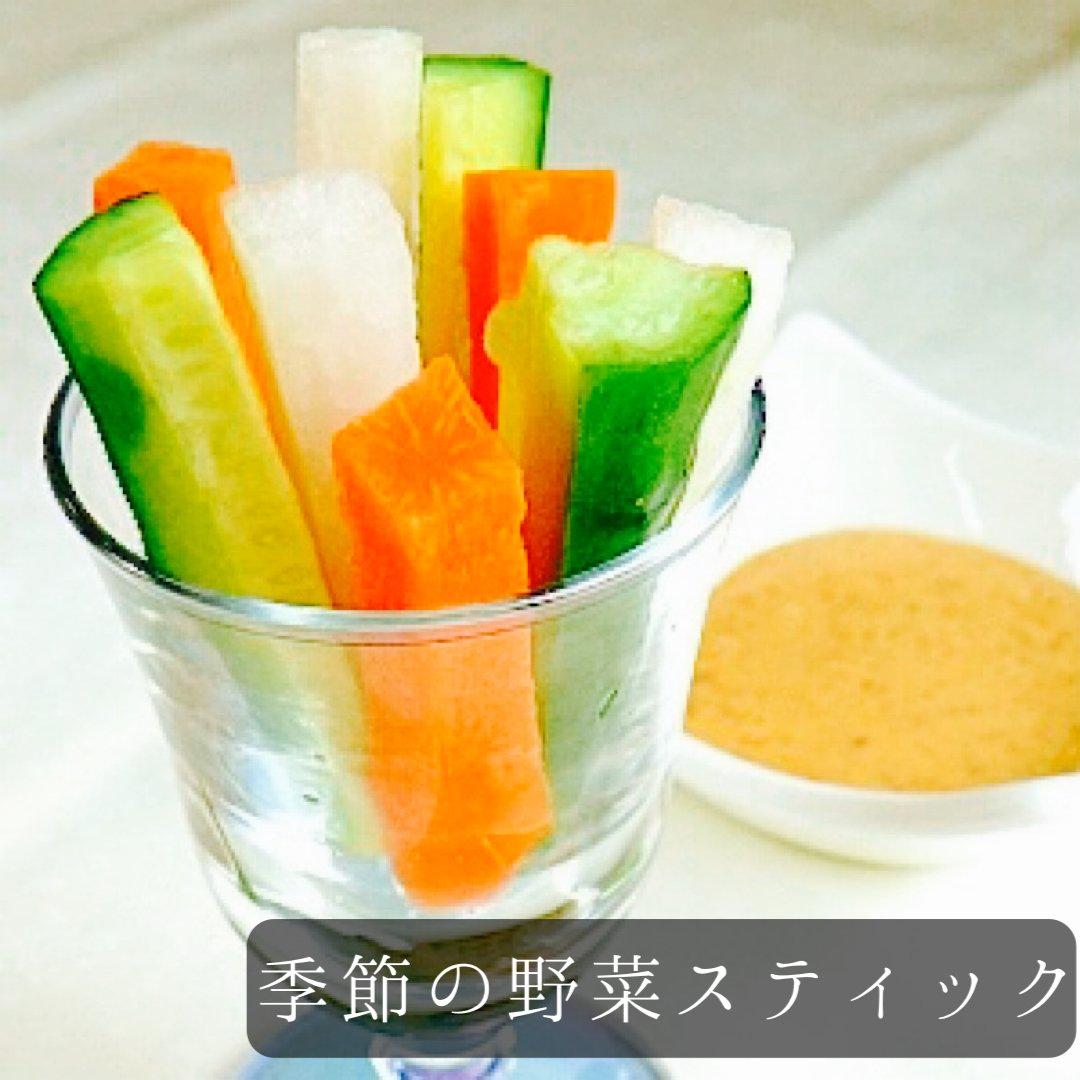 ヘルシーな食事/季節の野菜スティックのイメージその1
