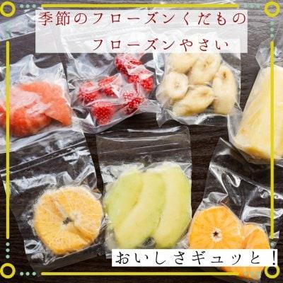 新潟地場中心のフローズンフルーツセット&枝豆(10袋入り)
