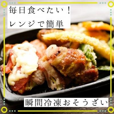 冷凍お弁当セット/チンして簡単瞬間冷凍のお惣菜