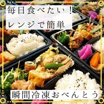 冷凍お惣菜セット/チンして簡単瞬間冷凍のお惣菜