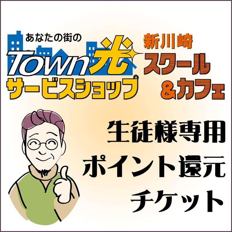 【Town光新川崎SSスクール&カフェ】生徒様専用 ポイント還元チケットのイメージその1
