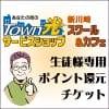 【Town光新川崎SSスクール&カフェ】生徒様専用 ポイント還元チケット