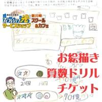 【河戸様専用】個別学習 お絵描き算数チケット