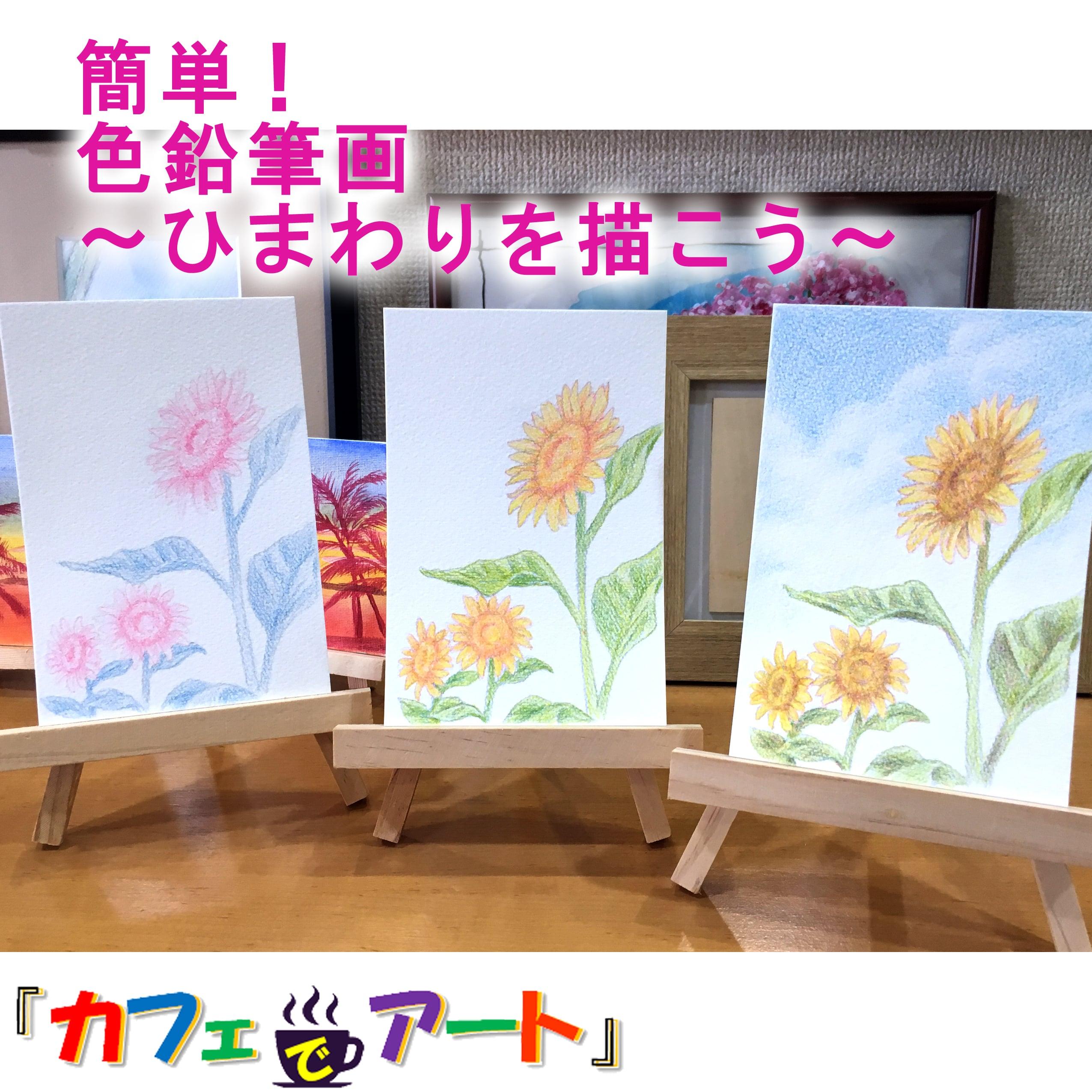 簡単!色鉛筆画〜ひまわりを描こう〜のイメージその1