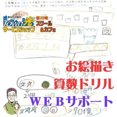 Town光 お絵描き算数 WEBサポート