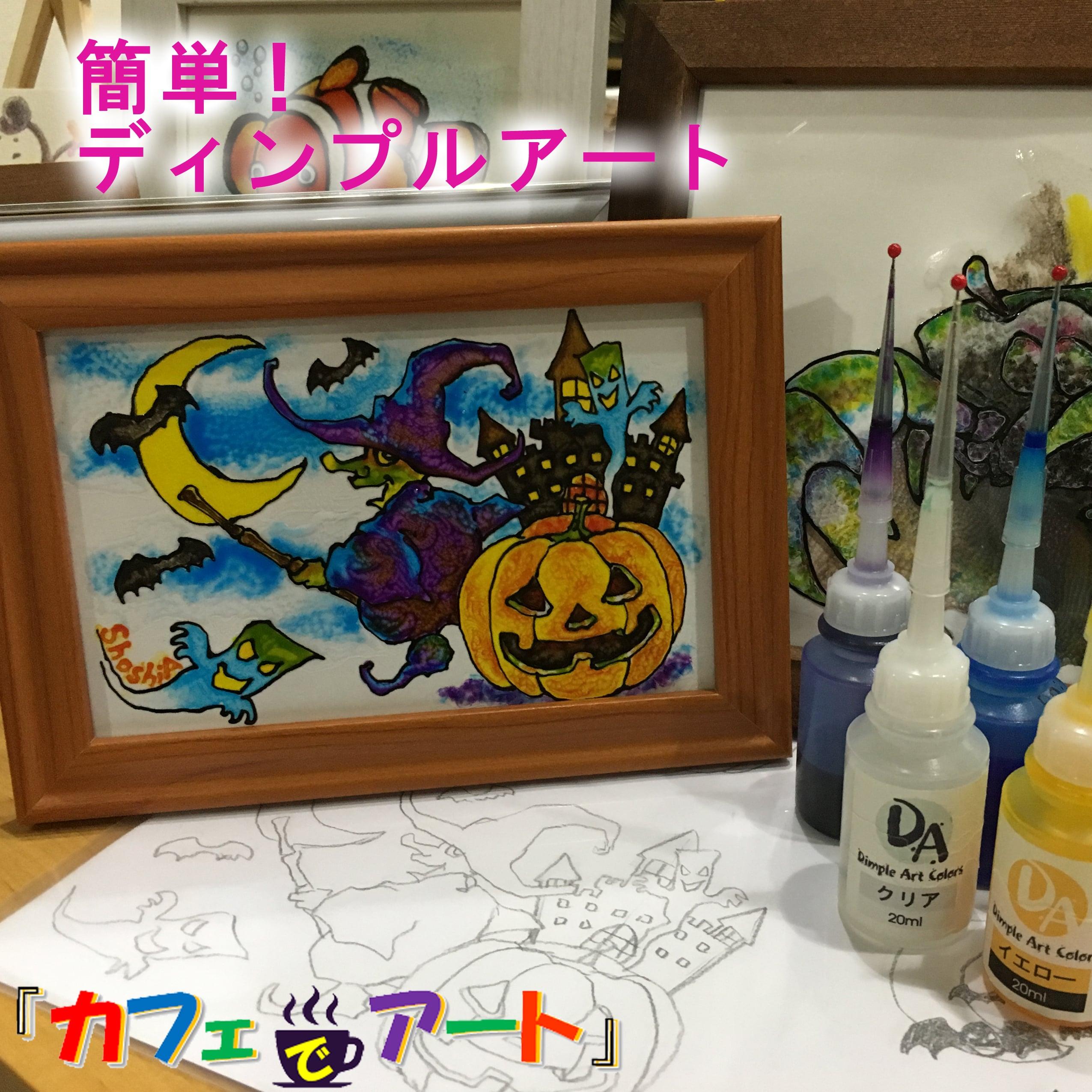 簡単!ディンプルアート〜Happy Halloween〜のイメージその1