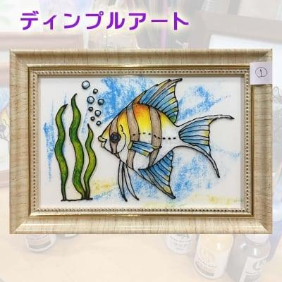 【ディンプルアート】フィッシュ