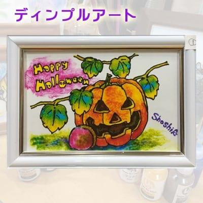 【ディンプルアート】Happy Halloween