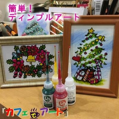 簡単!ディンプルアート〜Xmas Tree〜