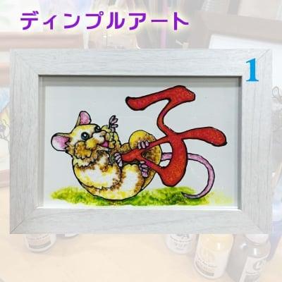 【ディンプルアート】干支〜ねずみ〜