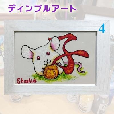 オリジナル【ディンプルアート】ねずみ