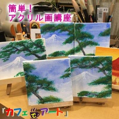 簡単!アクリル画〜富士山と松〜
