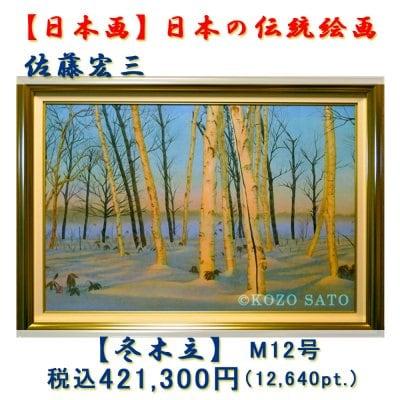 【日本画】佐藤宏三画伯「冬木立」