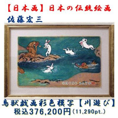 【日本画】佐藤宏三画伯 鳥獣戯画彩色模写「川遊び」