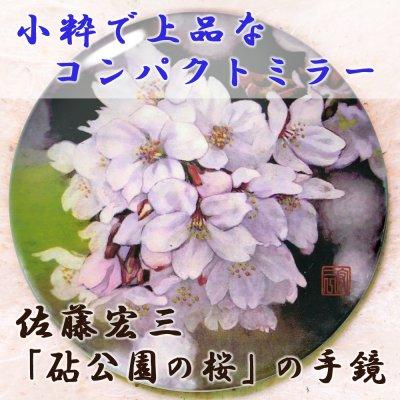佐藤宏三画伯 「砧公園の桜」の手鏡