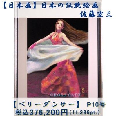 【日本画】佐藤宏三画伯 「ベリーダンサー」