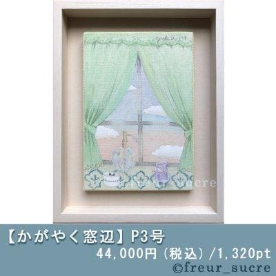 【freur_sucre】パステル画「かがやく窓辺」