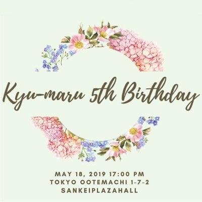【きゅーまる奥様用】5月18日開催 きゅーまる 5th Anniversary 〜あの日にありがとう〜