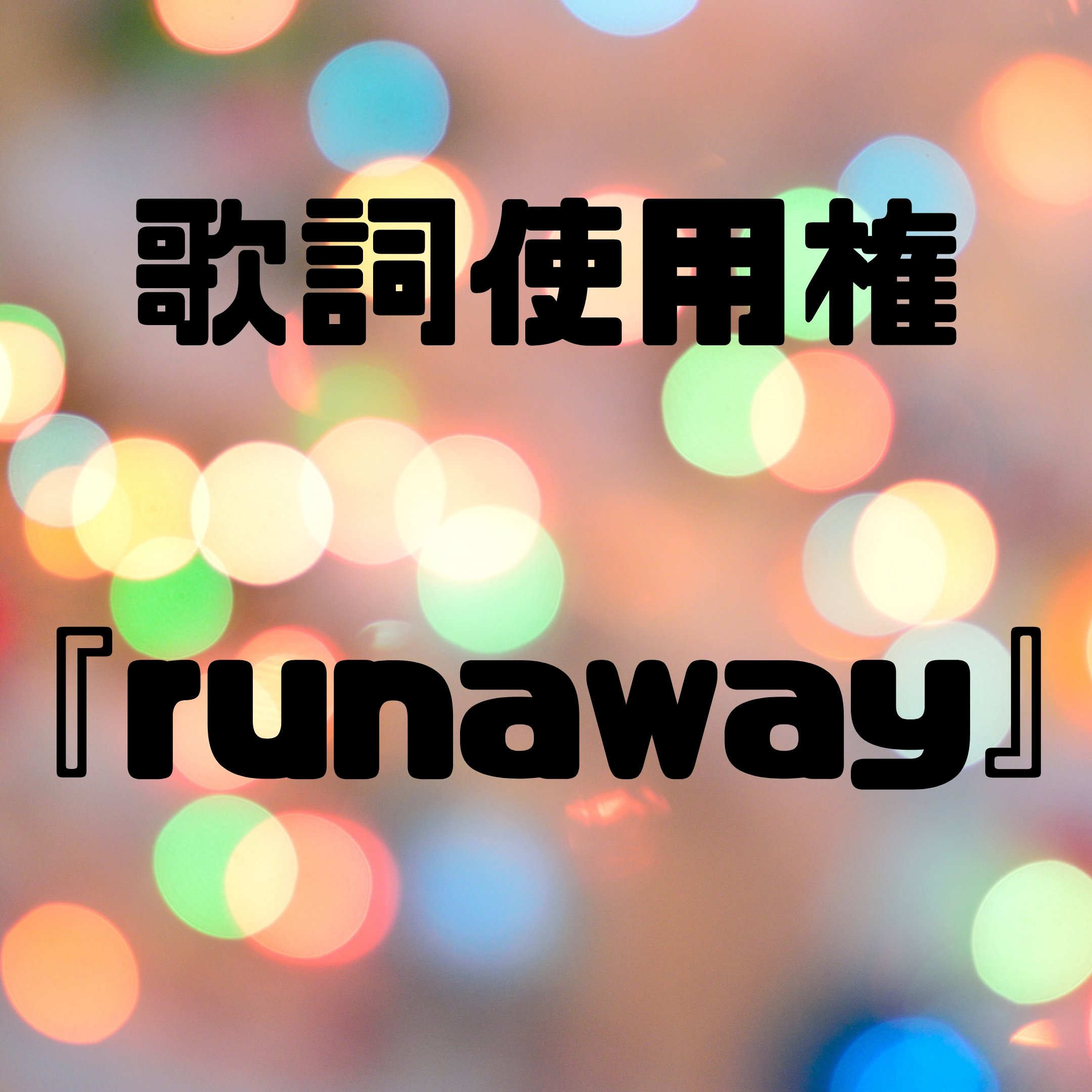 【歌詞使用権】runawayのイメージその1