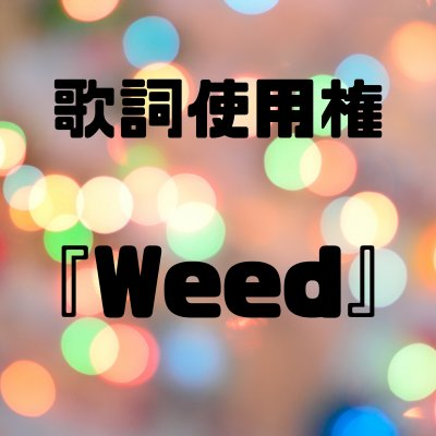 【歌詞使用権】Weed