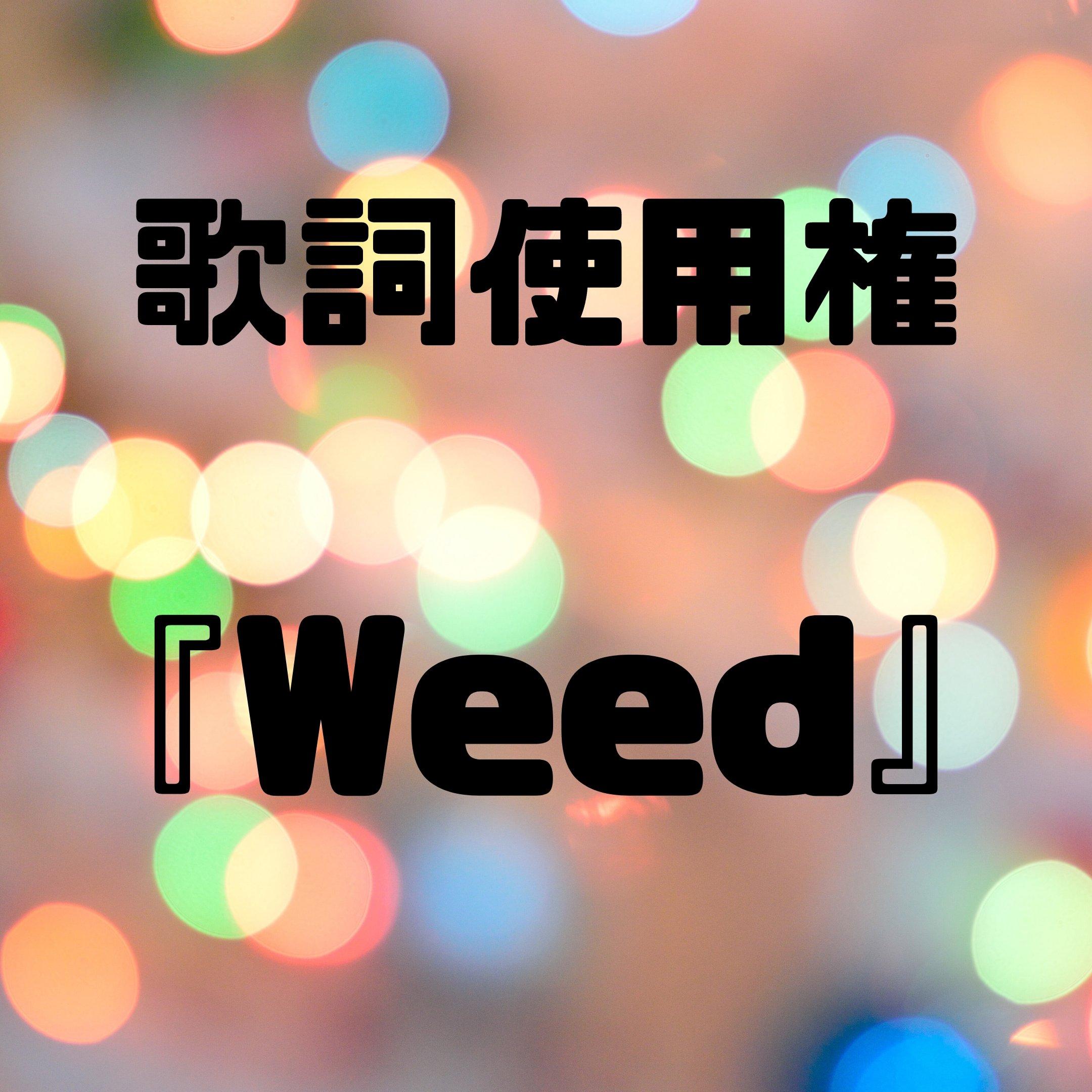【歌詞使用権】Weedのイメージその1