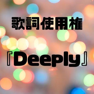【歌詞使用権】Deeply