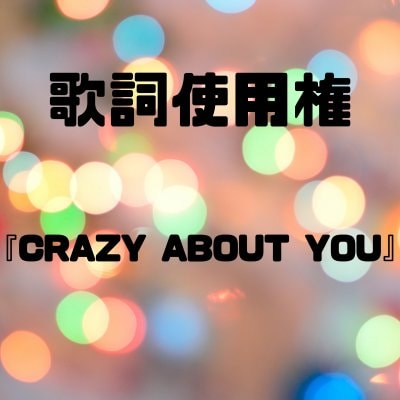 【歌詞使用権】CRAZY ABOUT YOU
