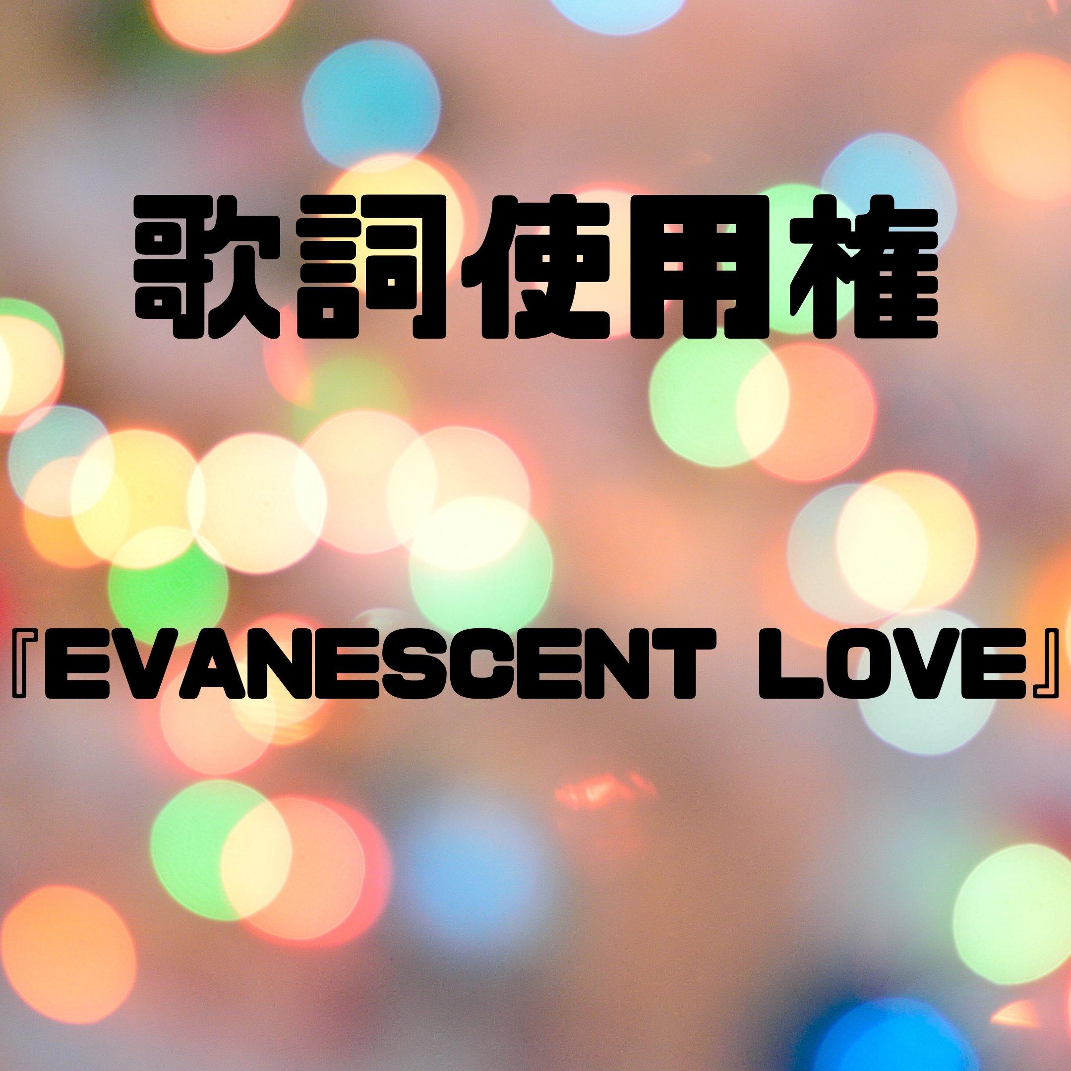 【歌詞使用権】EVANESCENT LOVEのイメージその1