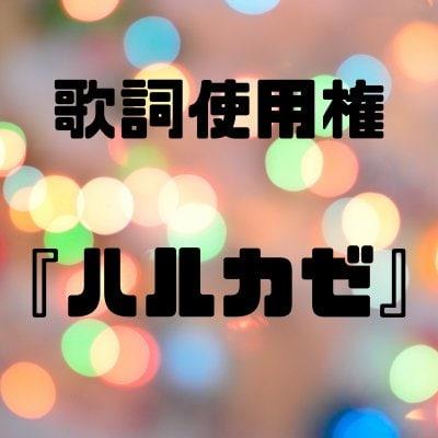 【歌詞使用権】ハルカゼ