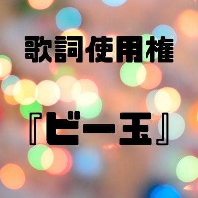 【歌詞使用権】ビー玉