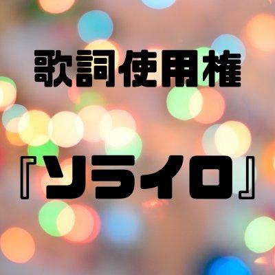 【歌詞使用権】ソライロ
