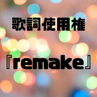 【歌詞使用権】remake