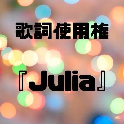 【歌詞使用権】Julia