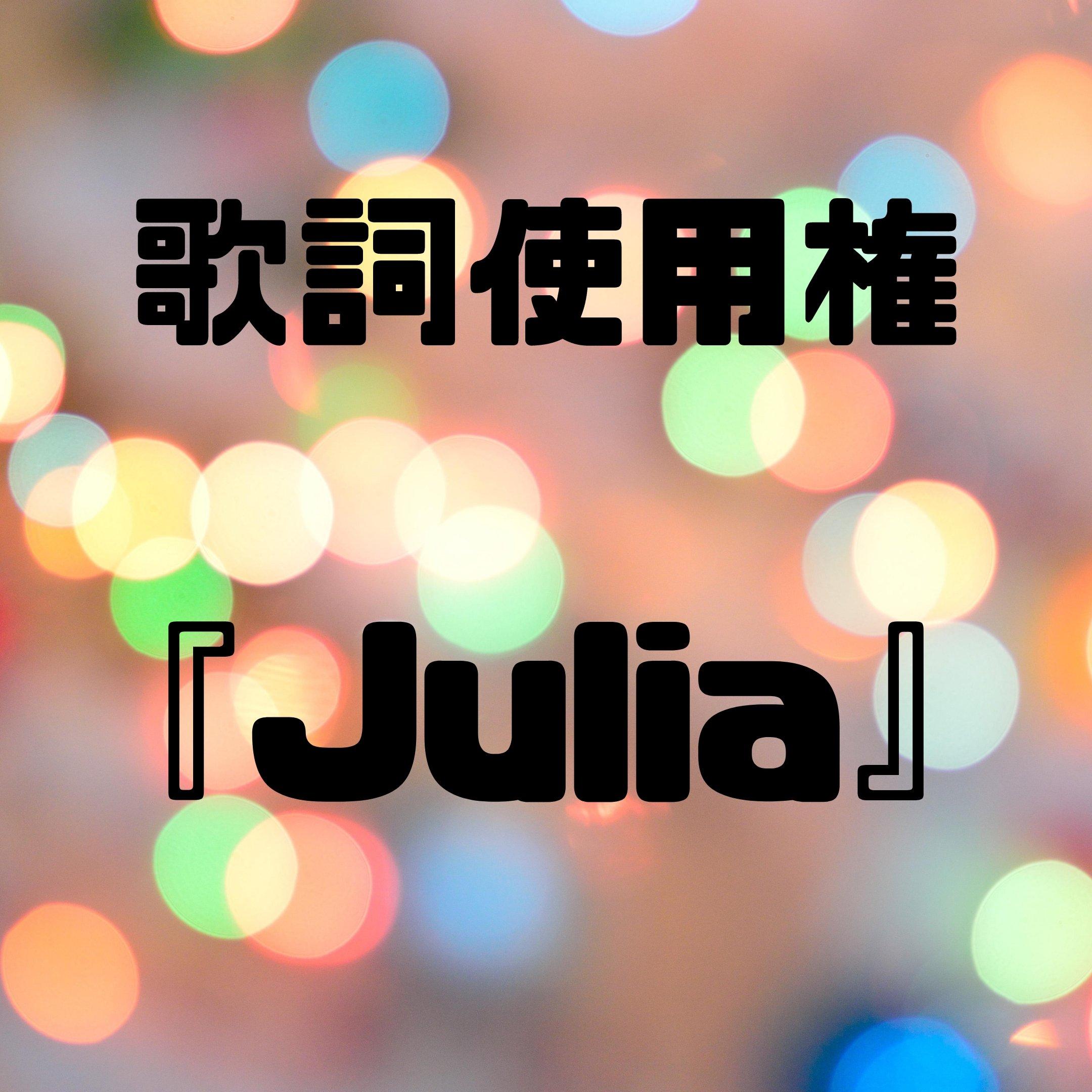 【歌詞使用権】Juliaのイメージその1