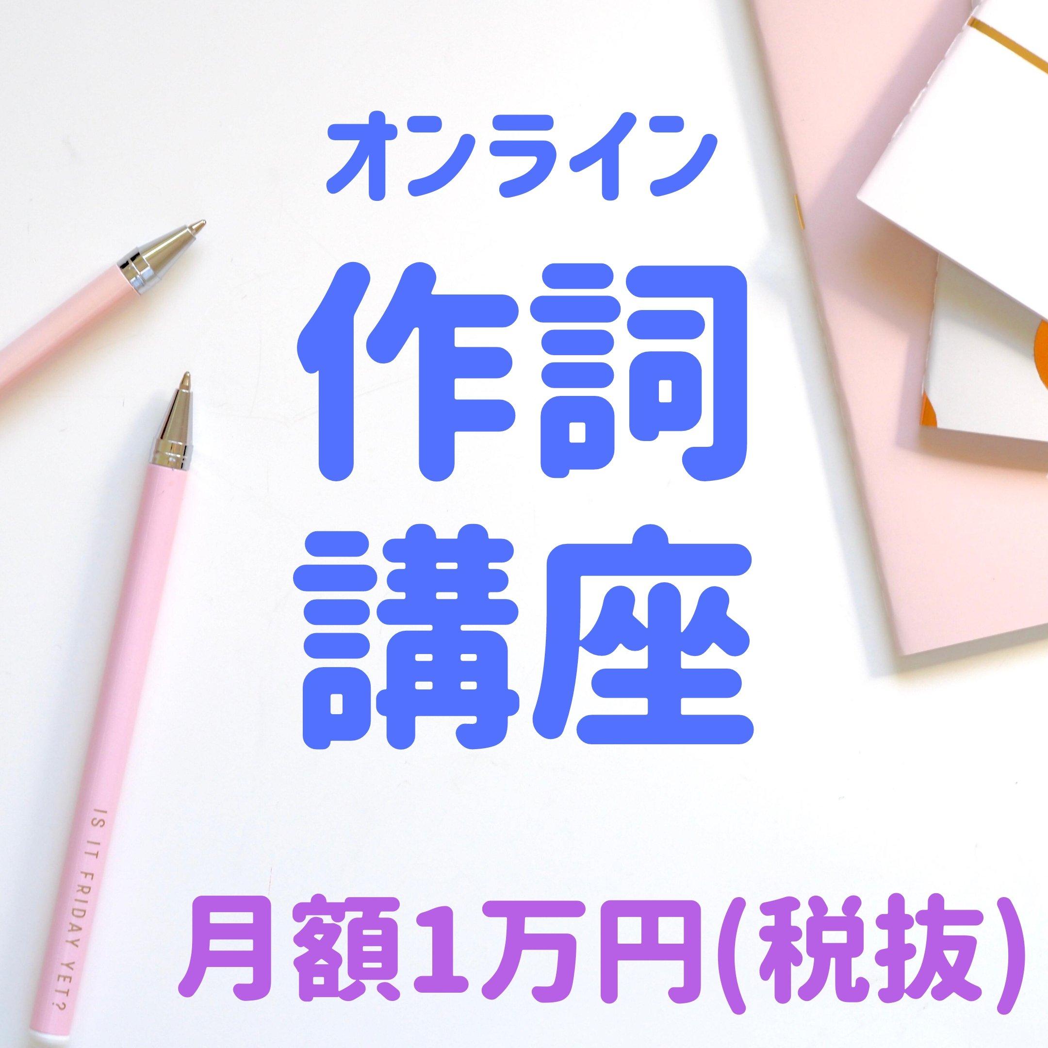 オンライン作詞講座 会費:月額1万円(税抜)のイメージその1