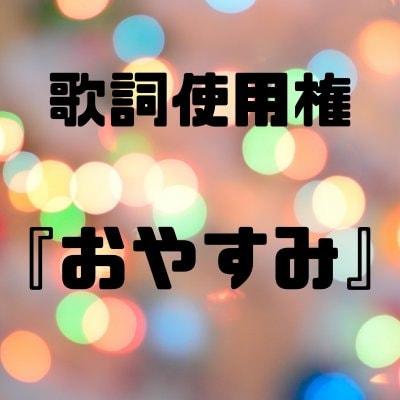 【歌詞使用権】おやすみ