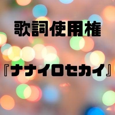 【歌詞使用権】ナナイロセカイ