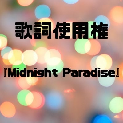 【歌詞使用権】Midnight Paradise