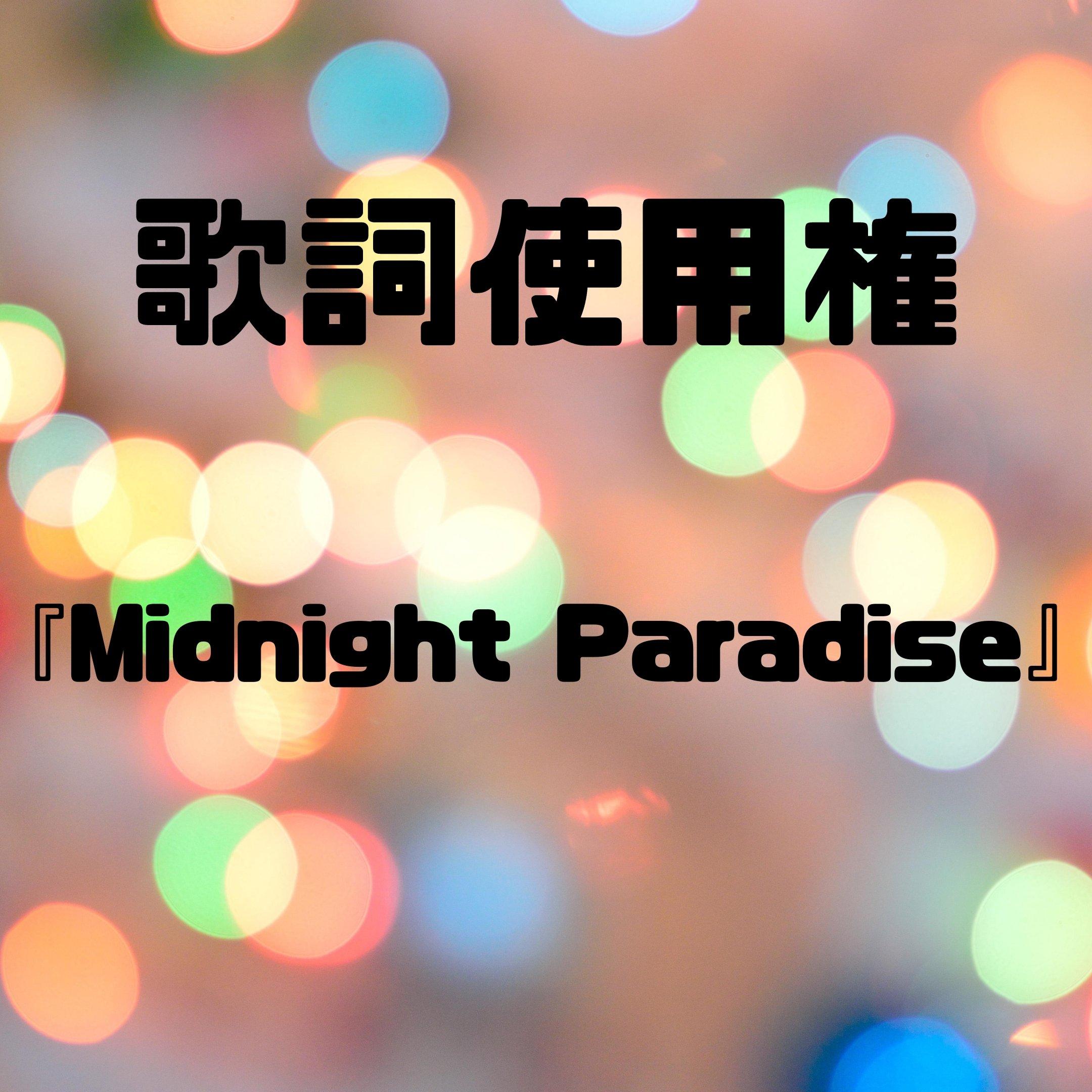 【歌詞使用権】Midnight Paradiseのイメージその1