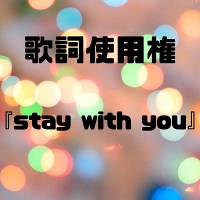 【歌詞使用権】stay with you